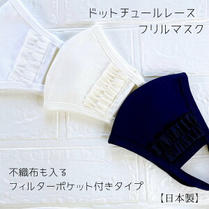 日本製 接触冷感 ドットチュールレース フリルマスク 綿100% 不織布マスク も入る フィルターポケット付きタイプ マスクカバー 布マスク