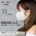 【P5倍】 【日本製】 【売れ筋】 肌に優しい 希少な綿100% の 接触冷感マスク 不織布マスク も入る フィルターポケット付き マスクカバー さらさら コットン 布マスク 飛沫 ウイルス マスク 冷感 大人用 メール便 敬老の日