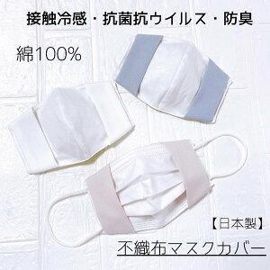 【日本製】 不織布マスクカバー 抗菌 抗ウイルス 防臭 綿100% クレンゼ 接触冷感 肌に優しい マスクカバー 抗ウイルス加工で安心感を ウイルスの数を99%以上減少