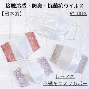 【日本製】 レースの不織布マスクカバー 抗菌 抗ウイルス クレンゼ 綿100% 防臭 接触冷感 肌に優しい マスクカバー おしゃれ ストレッチレース 華やかレース 抗ウイルス加工で安心感を ウイルスの数を99%以上減少
