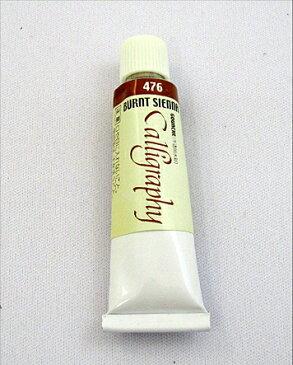 CLA カリグラフィーガッシュ 5ml バーントシエンナ