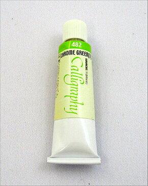 CLA カリグラフィーガッシュ 5ml クロームグリーン