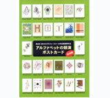 ポストカード:アルファベットの競演