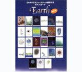 ポストカード:EARTH(地球)