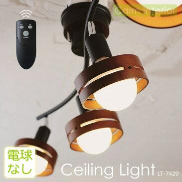 【送料無料】シーリングライト インターフォルム Arche/アーチェ LT-7429(電球付属なし) LED対応 照明器具 おしゃれ 北欧モダン 天井照明 木製シェード リビング用