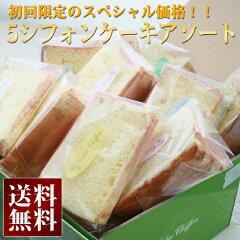通常価格1個300円のシフォンケーキが送料込でこの価格!!【シフォンケーキ】5シフォンアソート(...