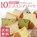 シフォンケーキ 10シフォンアソート(生クリームサンド) 【初回限定】【本州、四国、九州地方は…