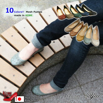 Angle brackets like shoes in crisp outing ♪ mesh finish! Round toe, pettanko shoes Kobe shoes manufacturer direct!