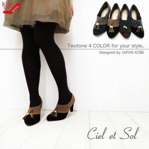 在庫限定セール!【ciel et sol(シエルエソル)】斜めのカットと低反発クッションで履きゴコチ...