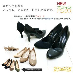 パンプス レディースシューズ(靴)黒&エナメルで結婚式にも使えるプレーンパンプス。痛くない[F…