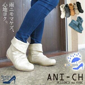 【ANI-CH(エニーチェ)】多機能シューズ!普段にも履けるおしゃれポイント満載★2way仕様のレイ...