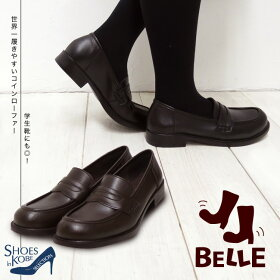 【BELLE(ベル)】世界一履き心地が良い〜♪機能性抜群!!通勤・通学に最適なコインローファー