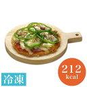 【ピーマンと鶏のピザ】 冷凍 低カロリー 惣菜 ピーマン チキン 鶏 チーズ 本格 おやつ ピザ