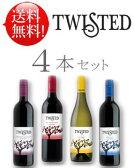 《送料無料・お試しワインセット》《ツイステッド赤白計4種》 カベルネソーヴィニヨン|シャルドネ|メルロー|ジンファンデル各1本@750ml Twisted set (あと8本まで送料込み同梱可) [カリフォルニアワイン ツイスティッド赤 白 スクリューキャップ] クール便は別途+\200