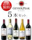 ●[年間最優秀ワイナリー受賞×9度の品質確かなレストラン仕様] 全米TOP25カベルネ&USAワイン...