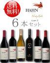 《送料無料 お試し飲み比べワインセット》《最上級品含む人気のハーン赤白計6種》 スミス&フック|カベルネソーヴィニヨン|ピノノワール|メルロー|シャルドネ|GSM 各1本750ml Hahn set c (あと6本まで送料込み同梱可) [赤ワイン 白ワイン] クール便は+\260