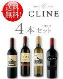 ■送料無料セット 《古樹づくし♪クライン赤白4本セット-a》 ジンファンデル エンシェント・ヴァインズ|ジンファンデル ロダイ|ファームハウス ホワイト&レッド各1本@750ml Cline Cellars (あと8本まで送料込み同梱可) [カリフォルニアワイン] クール便は+\260
