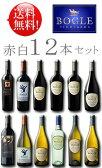 ボーグル全12種 送料無料お試しワインセット:ファントム|シャルドネ2種|カベルネソーヴィニヨン|ヴィオニエ|ピノノワール|ジンファンデル|ソーヴィニヨンブラン|メルロー|シュナンブラン|プティシラー|レッド各1本750ml Bogle Vineyards カリフォルニアワイン クール便+\200