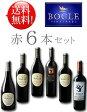 《送料無料お試しワインセット ボーグル赤ワイン6本》 カベルネソーヴィニヨン|オールドヴァイン ジンファンデル|プティシラー|メルロー|ピノノワール|エッセンシャル レッド各1本750ml Bogle Vineyards カリフォルニアワイン あと6本迄送料込み同梱可 クール便は+\200