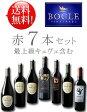 《送料無料お試しセット ボーグル最上級品含む赤ワイン7本》 ファントム|カベルネソーヴィニヨン|メルロー|ピノノワール|ジンファンデル|プティシラー|エッセンシャル レッド各1本750ml Bogle Vineyards カリフォルニアワイン あと7本迄送料込み同梱可 クール便は+\200