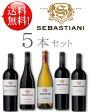 【送料無料ワインセット】 《セバスチャーニ赤白5本セット》 カベルネソーヴィニヨン|シャルドネ|メルロー|ピノノワール|ジンファンデル各1本750ml Sebastiani (あと7本迄送料込み同梱可) [カリフォルニアワイン] クールは+\200