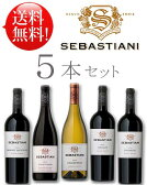 【送料無料ワインセット】 《セバスチャーニ赤白5本セット》 カベルネソーヴィニヨン シャルドネ メルロー ピノノワール ジンファンデル各1本750ml Sebastiani (あと7本迄送料込み同梱可) [カリフォルニアワイン] クールは+\200