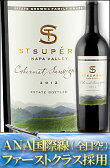 """《サンスペリー》 カベルネソーヴィニヨン """"エステイト・ボトル"""" ナパ・ヴァレー [2013] St Supery Estate Vineyards & Winery Cabernet Sauvignon Estate Bottle Napa Valley (ラザフォード+ダラーハイド) 750ml [サン・スーペリ ナパバレー赤 カリフォルニアワイン]"""