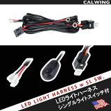 オフロード LEDライト 等 シングルハーネスキット 40A 12V スイッチ ヒューズ リレー付 汎用品