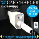 【数量限定!売り切り特価】【アイコス】IQOS 車載 12V 24V ...