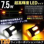 7.5W 面発光 LED 搭載 T20 ツインカラーウインカーポジションキット ダブルソケット付 ホワイト×アンバー【アメ車 欧州車 国産車 汎用】