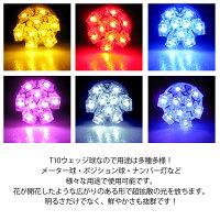 LEDバルブT10ウェッジ球ブルーLED9発搭載2個セット汎用品【開花型ウェッジ球】