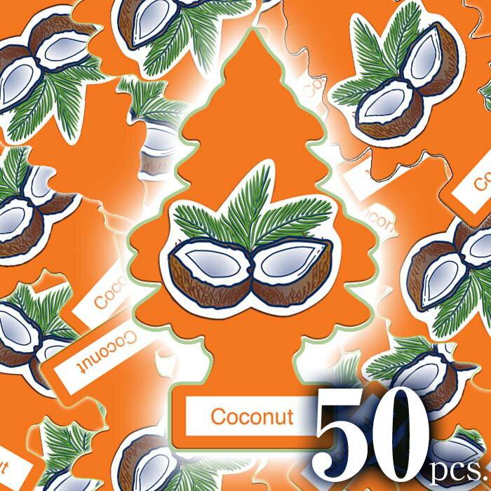 アメリカの香り エアフレッシュナー 芳香剤 リトルツリー LittleTrees ココナッツ Coconut 50pcs Made in USA