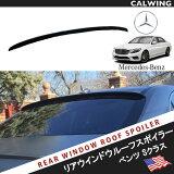 Mercedes-Benz/メルセデスベンツ W222 Sクラス リア ウインドウルーフスポイラー '15y-【欧州車パーツ】