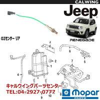 JEEP/ジープRENEGADE/レネゲード'15y- O2センサーリアMOPAR純正品【アメ車パーツ】