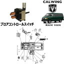 98y-03y ラムバン | ブロアコントロールスイッチ MOPAR純正品