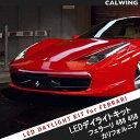 【デイライトキット】Ferrari/フェラーリ 488 458 カリフォルニアT LEDデイライトキット ストロボ機能搭載 ON/OFFスイッチ付 説明書付属 MADE IN JAPAN - 97,200 円
