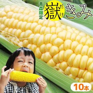 """今や全国トップクラス、青森県が誇る極みの とうもろこし """"嶽きみ""""驚きの美味しさを、今年も..."""