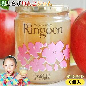 【りんごジャム6本セット】「林檎園」ご贈答用詰め合わせ6個入