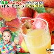 \2ケースから送料無料/出荷本数150万本突破 青森 りんごジュース 100% ストレートジュース 【林檎園6本】年間16万本完売≪同商品4箱まで同梱可≫ 青森産 リンゴ ジュース 葉とらずりんご 使用 リンゴジュース りんご