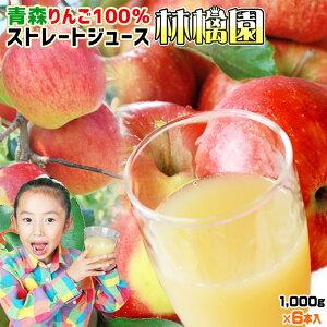 2ケースから送料無料 青森 りんごジュース 100% ストレート果汁 1000ml×6本 【林檎園6本】170万本突破 年間16万本完売≪同商品3箱まで同梱可≫ リンゴ ジュース 葉とらずりんご 使用 リンゴジュース ストレート りんご