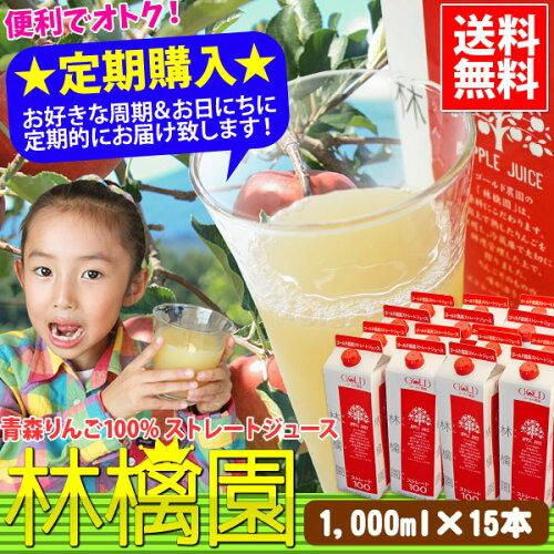 送料無料 青森 りんごジュース 100% ストレートジュース 出荷本数150万本突破 [1...