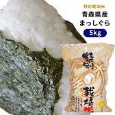 【青森県産特別栽培米 まっしぐら5kg×2袋】農薬・化学肥料を5割以下に減らした特別栽培米!一粒一粒が主張して、しっかりもっちりとした食感と甘さ♪[※SP]
