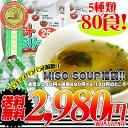 5種類の具で合計80杯も楽しめる!MISO SOUP福袋★津軽味噌の老舗が独自開発した、生みそ風味そ...