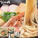 【青森なべ焼きうどん 10食セット】青森県産小麦 ネバリゴシ100% ...