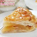 【りんごパイ】青森りんごの美味しさを楽しむスイーツ!素材の味を楽しむ、シンプルなアップルパイです♪ティータイムにいかが?[※常温便][※当店通常商品との同梱可][※SP]
