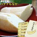 <バナナ最中5個セット>津軽伝統和菓子「バナナ最中」はバナナ型の最中の中にバナナ風味の白餡...