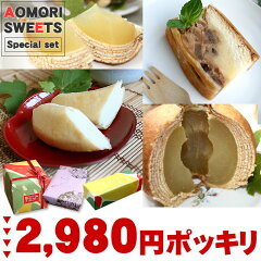 青森といえばやっぱり林檎☆大好きなりんごをたっぷりと使用した林檎SWEETSが2種類、さらにバナ...