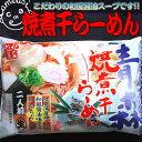 青森県陸奥湾・旧平舘産の焼干を使用したこだわりの和風醤油スープです!【青森焼煮干らーめん2...