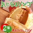 シャキシャキ青森りんごをそのまま丸ごとパイ包み★青森りんごを贅沢に丸ごと入れて焼いちゃい...