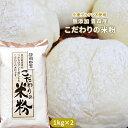 ポイント10倍<送料無料>青森県 特別栽培米 つがるロマン使用 【こだわりの米粉1kg×2(2kg)】幸の米農園産!小麦粉グルテン不使用の無添加米粉(上新粉)です!お餅、シチュー、パン、チヂミ…簡単にできちゃいます[※常温便][※SP]
